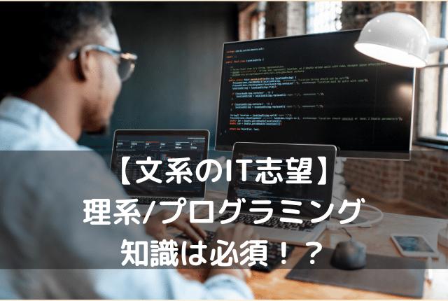 IT業界を志望する上で理系/プログラミングの知識は必要なのか