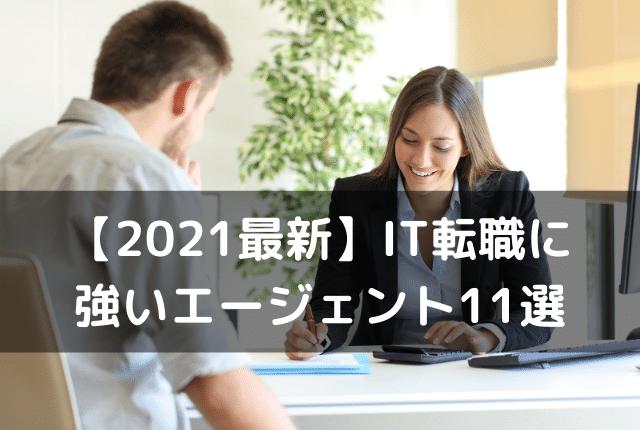 【2021】IT転職に強いおすすめエージェント11選