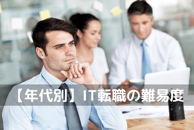 【年齢別】IT転職の難易度
