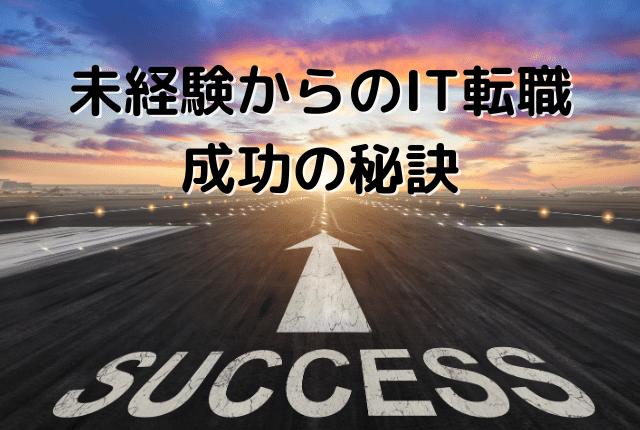 未経験からのIT転職成功の秘訣