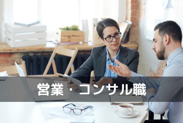 営業・コンサル職