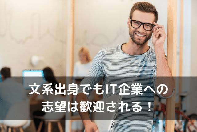 文系でのIT企業は歓迎