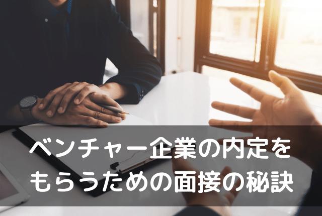ベンチャー企業の内定をもらうための面接の秘訣