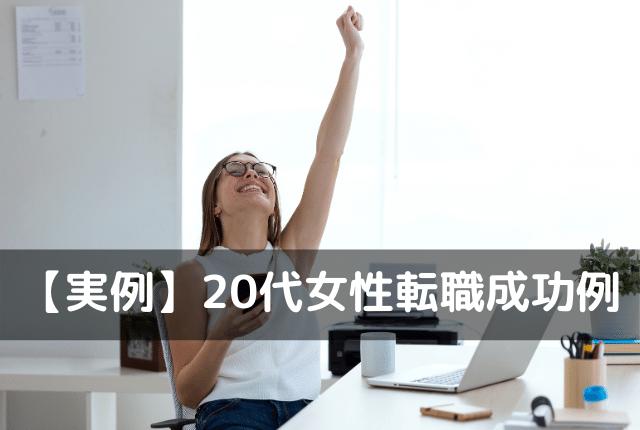 20代女性転職成功例