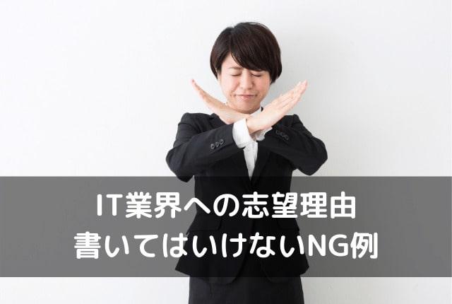 IT業界への志望理由NG例