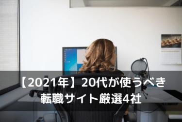 20代が使うべき転職サイト厳選4社