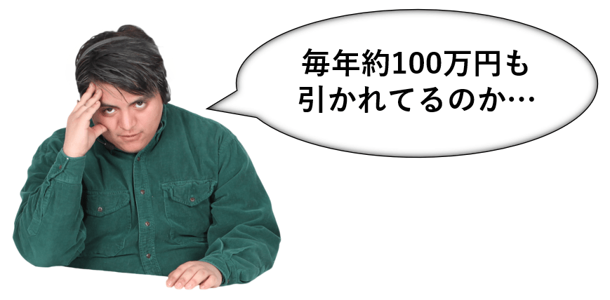 450万手取り額