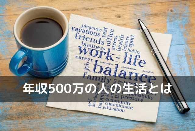 年収500万の人の生活とは
