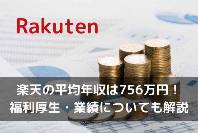 楽天の平均年収は756万円!福利厚生・業績についても解説