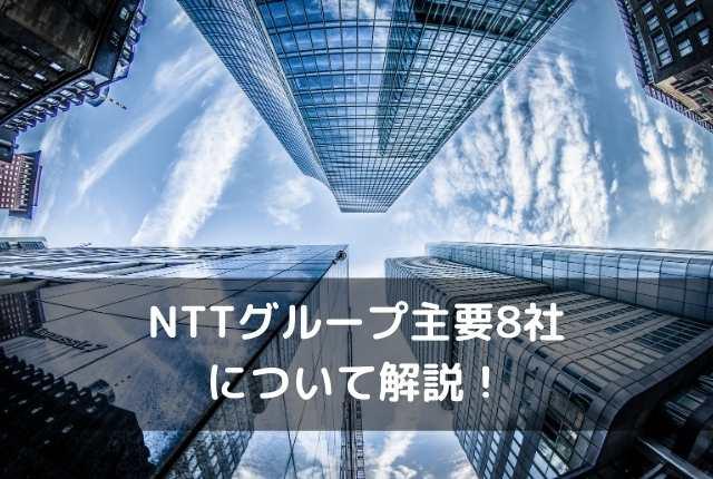 NTTグループ主要8社