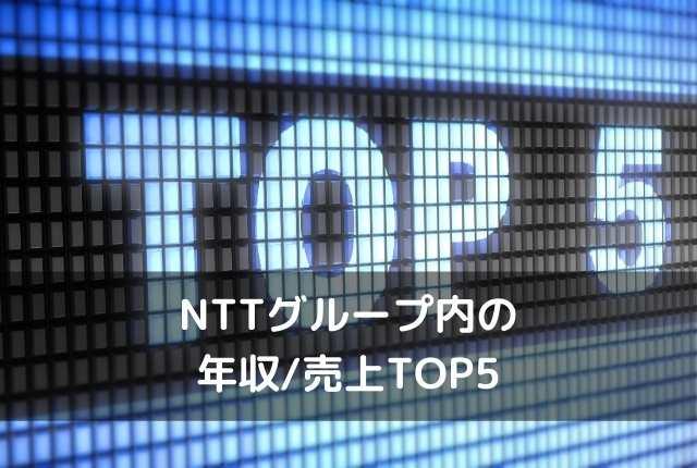 NTTグループ内の年収/売上TOP5