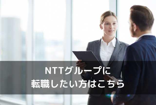NTTグループに転職したい方はこちら