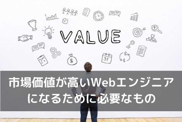 市場価値が高いwebエンジニアになるために必要なもの