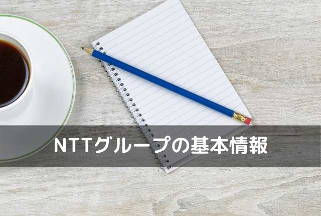 NTTグループの基本情報