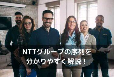 NTTグループの序列をわかりやすく解説