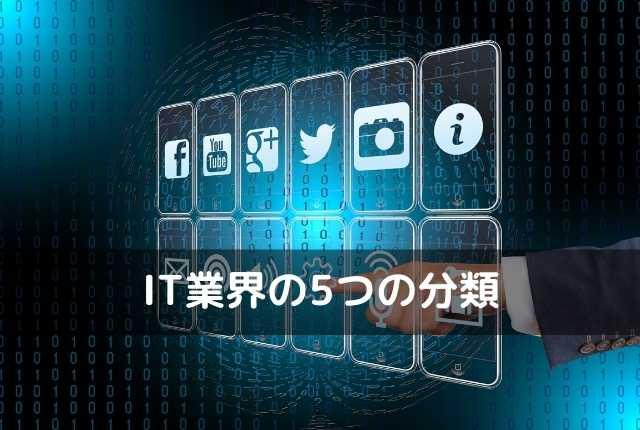 IT業界の5つの分類