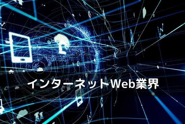 インターネットWeb業界