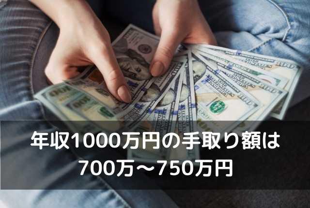 年収1000万の手取り額は700万~750万円