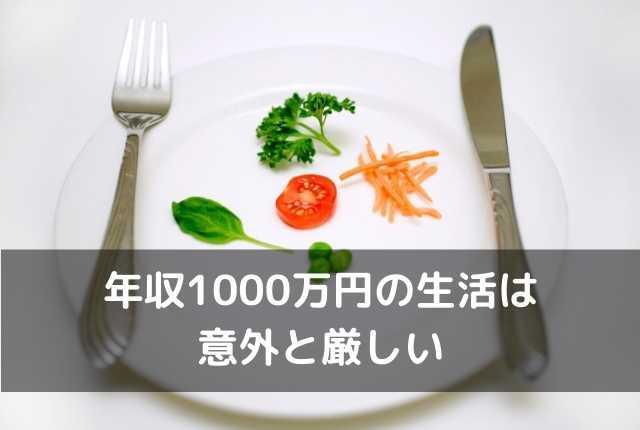 年収1000万円の生活は意外と厳しい