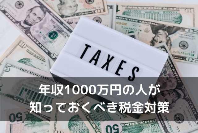 年収1000万円の人が知っておくべき税金対策