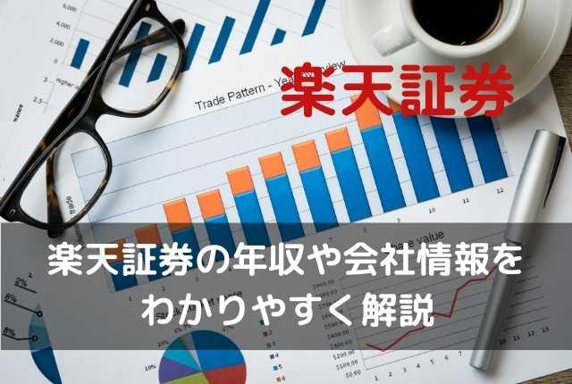 楽天証券の年収と会社情報を解説