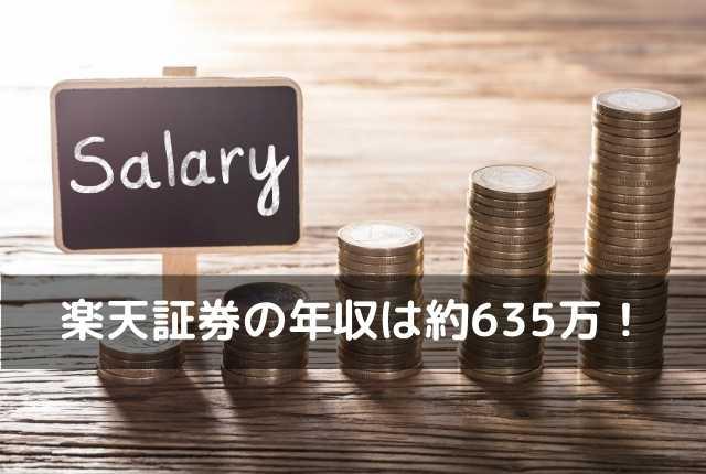 楽天証券の年収は635万