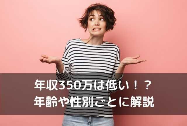 年収350万は低い!?年齢や性別ごとに解説