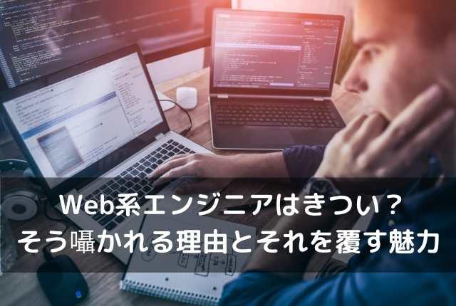web系エンジニアはきつい?