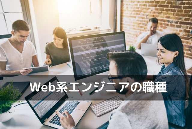 Web系エンジニアの職種