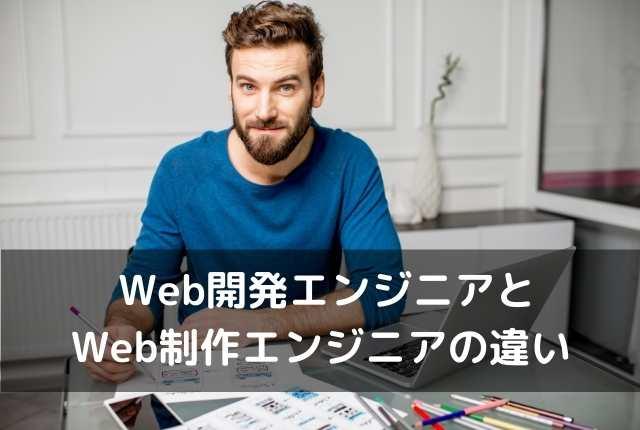Web開発エンジニアとWeb制作エンジニアの違い