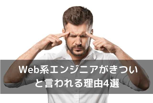Web系エンジニアがきついと言われる理由4選