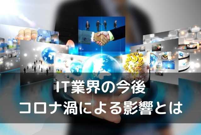 IT業界の今後