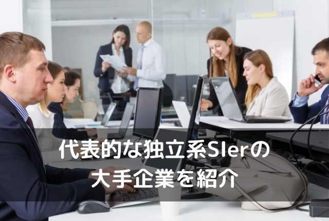 代表的な独立系SIerの大手企業を紹介
