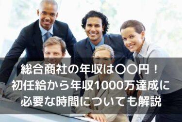 総合商社の年収は〇〇円