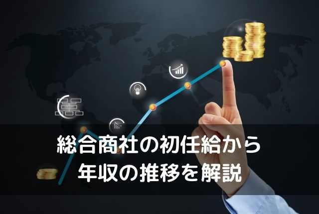 総合商社の初任給から年収の推移を解説