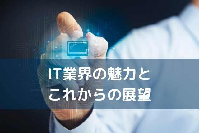 IT業界の魅力と展望