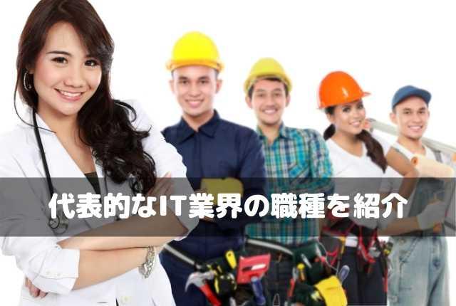 代表的なIT業界の職種を紹介