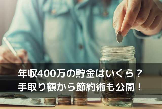 年収400万の貯金はいくら?手取り額から節約術を公開