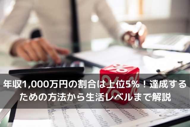 年収1000万円の割合は上位5%!達成するための方法から生活レベルまで解説