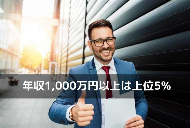 年収1000万円の割合は上位5%