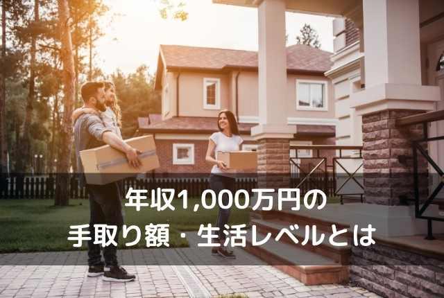 年収1000万円の手取り・生活レベルとは