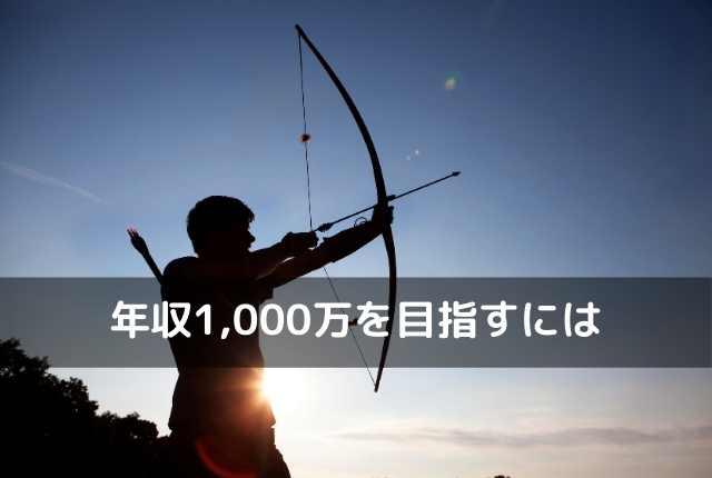 年収1000万円を目指すには