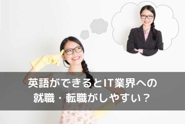 英語ができるとIT業界への就職・転職がしやすい?