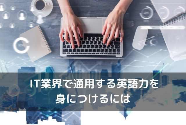 IT業界で通用する英語力を身につけるには