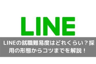 LINEの就職難易度はどれくらい