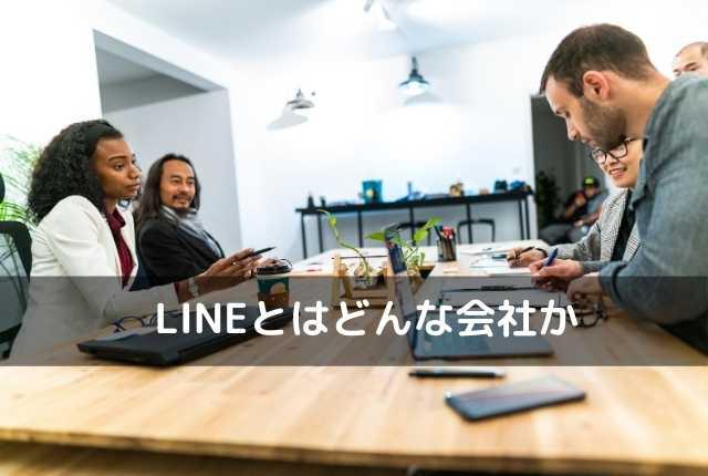 LINEとはどんな会社か