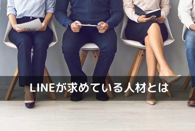 LINEが求めている人材とは