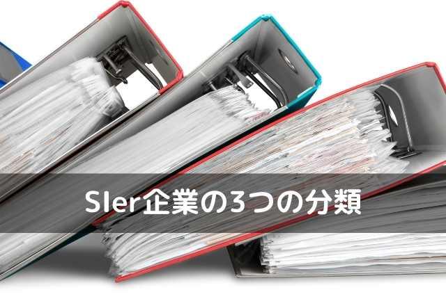SIer企業の3つの分類