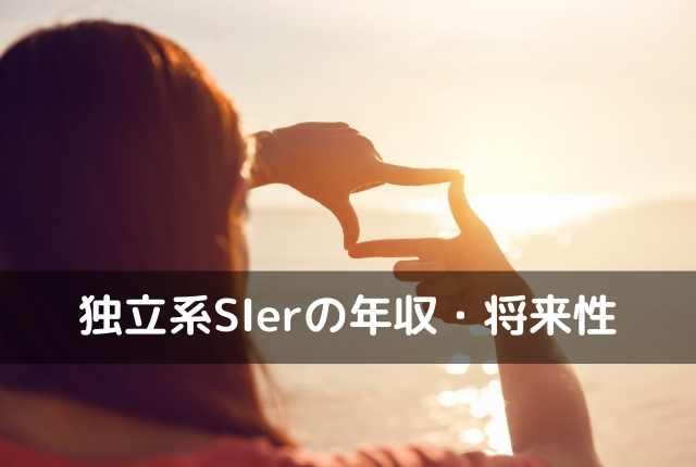 独立系SIerの年収・将来性