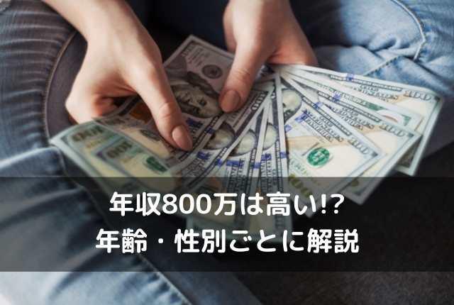 年収800万は高い?